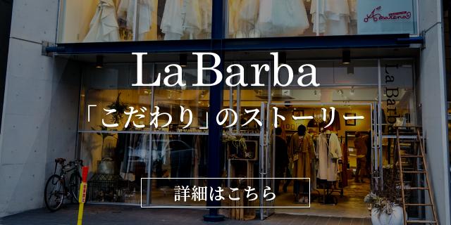 Labarbaのこだわり