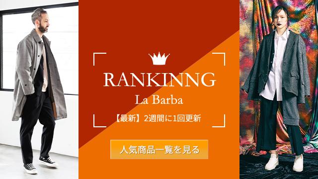 商品ランキング(LaBarba)
