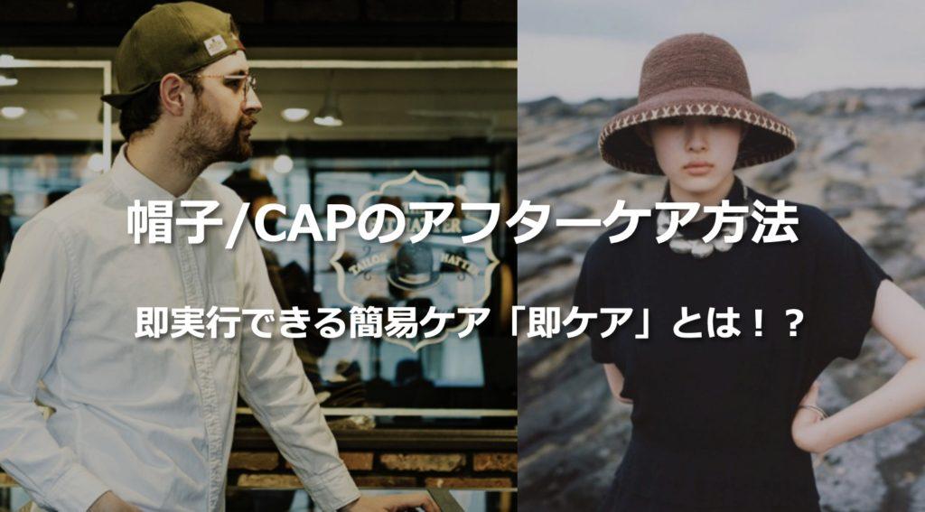 帽子/CAPのケア方法