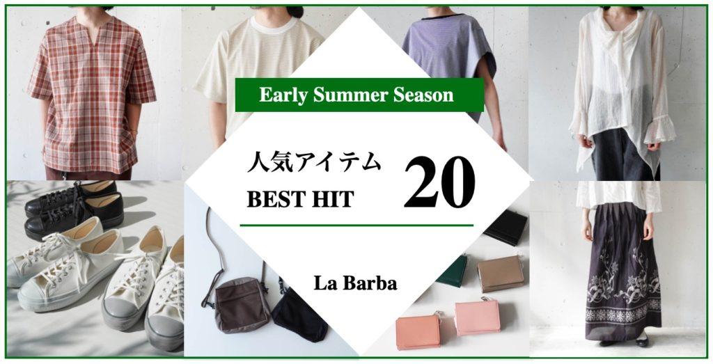 初夏ファッションランキング
