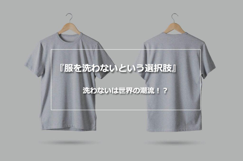 Tシャツは洗わない/ケア方法
