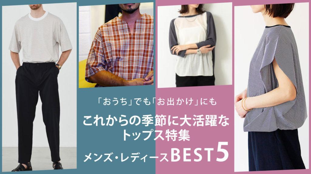 トップス・Tシャツランキングベスト5