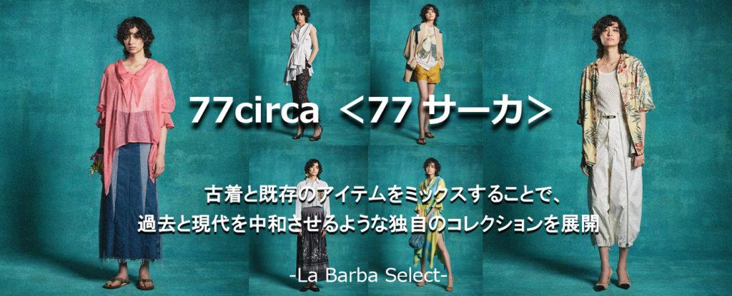 77circa_SDGs