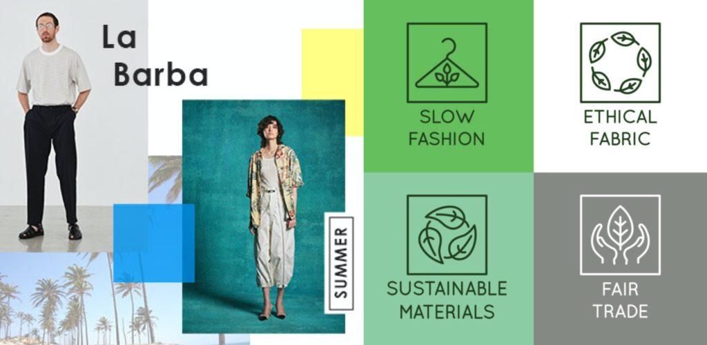 サスティナブルファッション/SDGs