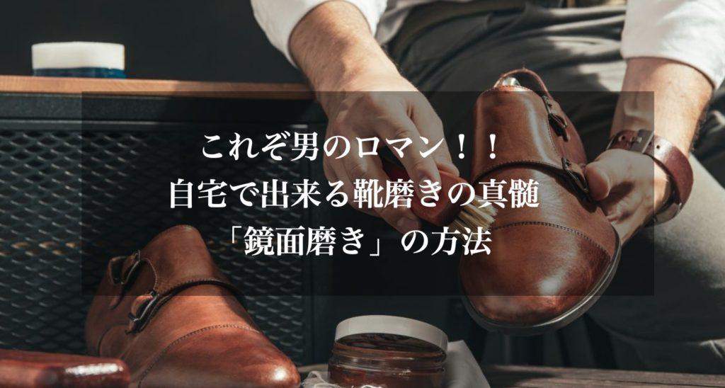 靴を磨くと人生が変わる ~靴と一緒に心も磨ける 極上の靴磨き方法~