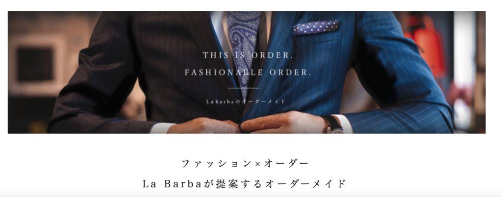 ファッション×オーダー