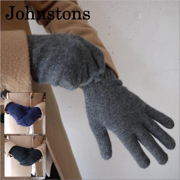 ジョンストンズ 手袋